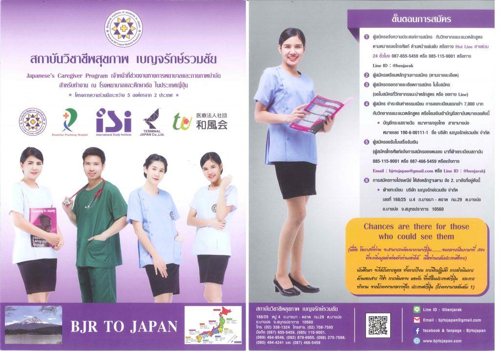 日本での介護者育成プログラムのパンフレット(ベンジャラック専門学校)